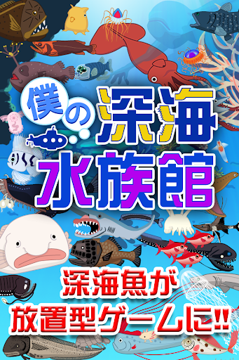 僕の深海水族館 - 潜って捕って暇つぶし!深海魚放置系ゲーム