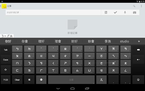 Google Zhuyin Input Screenshot 13