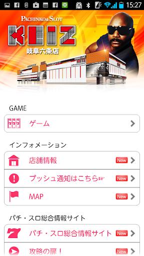 玩免費娛樂APP 下載KEIZ岐阜六条店 app不用錢 硬是要APP