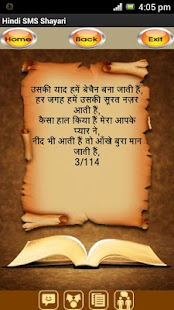 Hindi SMS Shayari - screenshot thumbnail
