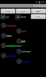 Arabic Finnish Dictionary screenshot 15