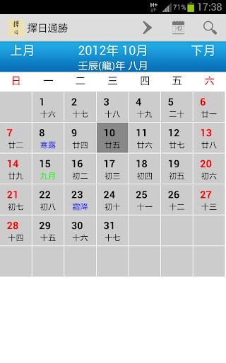 擇日通勝~萬年曆