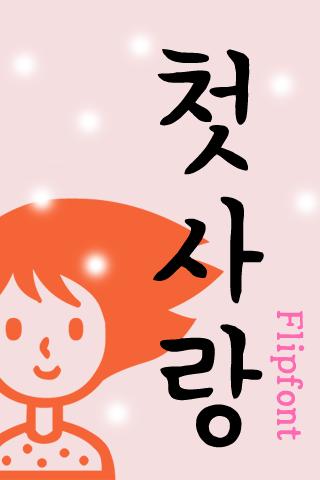 GF첫사랑™ 한국어 Flipfont