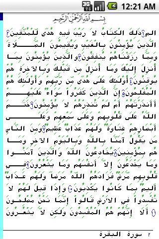 Pocket Quran - screenshot