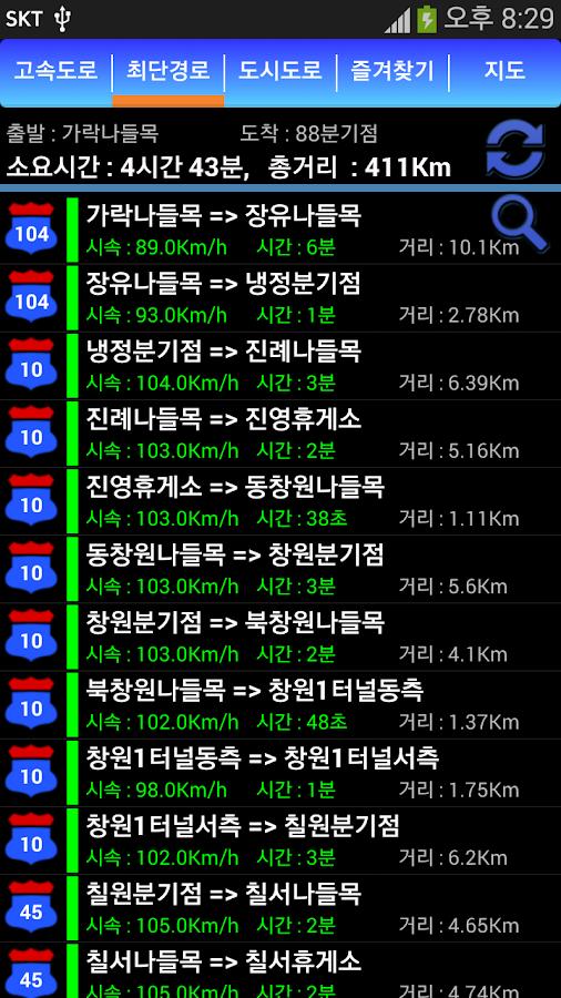 실시간 교통정보- screenshot