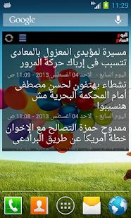 Youm7 -اخبار اليوم السابع - screenshot thumbnail