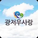 광저우사랑 icon