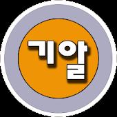 기알보람(기념일 일정 행사 이벤트 양력 음력 알리미)
