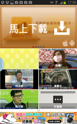 2014台北市長參選人介紹