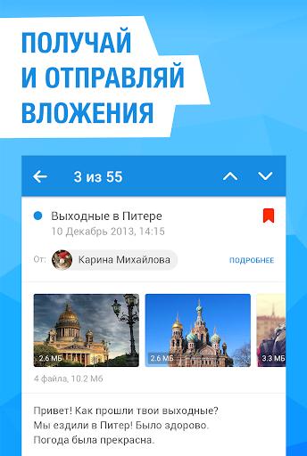 【免費通訊App】Почта Mail.Ru-APP點子