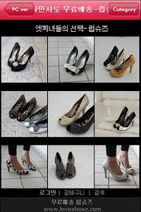 Love Shoes screenshot 2