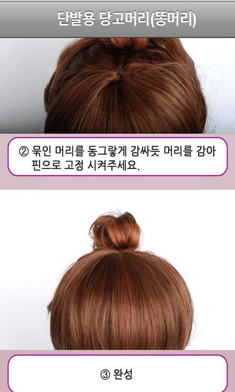 초간단헤어스타일링_연예인머리- screenshot