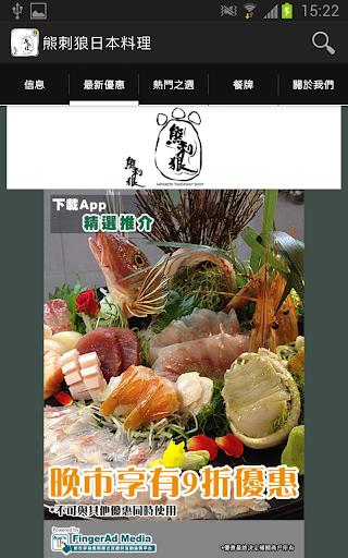 熊刺狼日本料理