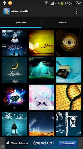 خلفيات رمضان 2014