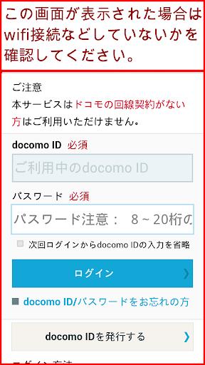 無料通讯Appの速攻 ドメイン拒否設定(ドコモ SPモードメール)|記事Game