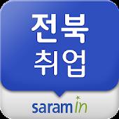전북 사람인 - 전북 취업