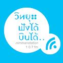 Nimman Station logo