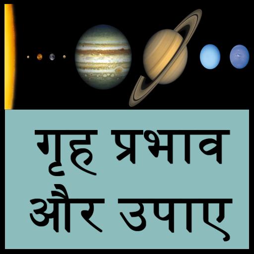 grah prabhav aur upay 生活 App LOGO-APP試玩