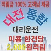 2000원 적립!!! 대전통합대리운전