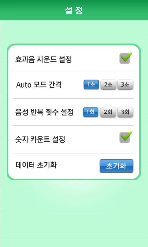 요럴땐 중국어로 뭐라고? 2탄 (일상생활) - screenshot