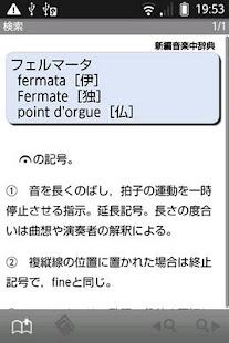 新編音楽中辞典(「デ辞蔵」用追加辞書)