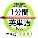 1分間英単語1600 完全版 logo