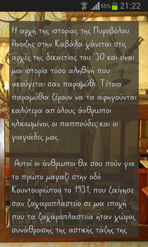 Μυροβόλος Άνοιξις - screenshot