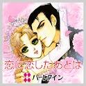 恋に恋したあとは1(ハーレクイン) logo