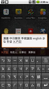 HanWriting IME 漢書輸入法 - screenshot thumbnail