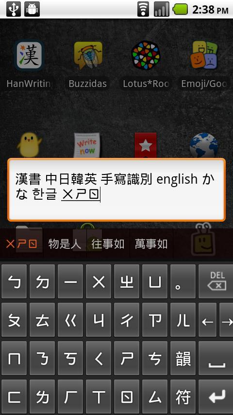 HanWriting IME 漢書輸入法 - screenshot