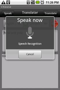 English Chinese Translator- screenshot thumbnail