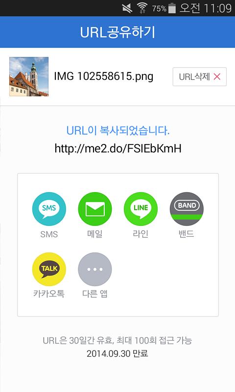 네이버 N드라이브 - Naver Ndrive- screenshot