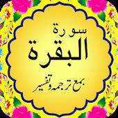 Surah Baqarah with Urdu Tarjma