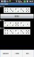 Screenshot of Simple liar's dice