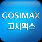 고시맥스(GosiMax) 한국공무원 고시학원