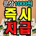 문상 룰렛(즉시 지급) icon
