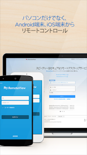 RemoteView for Android- スクリーンショットのサムネイル