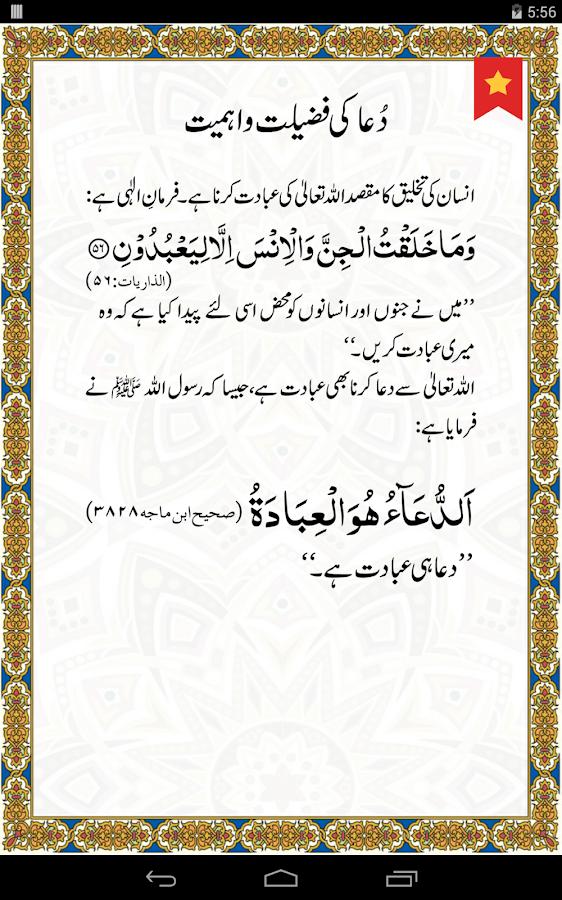 Zikr-of-Allah-Duas-Azkar 20