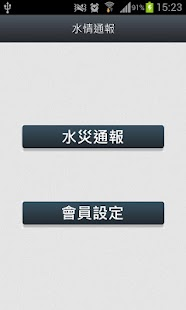 App 花蓮縣行動水情監測系統for Lumia   Android APPS for LUMIA