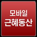 박근혜 팬카페 근혜동산 모바일 어플리케이션 logo