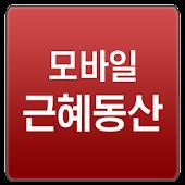 박근혜 팬카페 근혜동산 모바일 어플리케이션