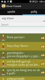 Download Khmer Proverb APK for Android