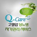 Q-Care 고혈압 당뇨병 자가관리서비스 icon