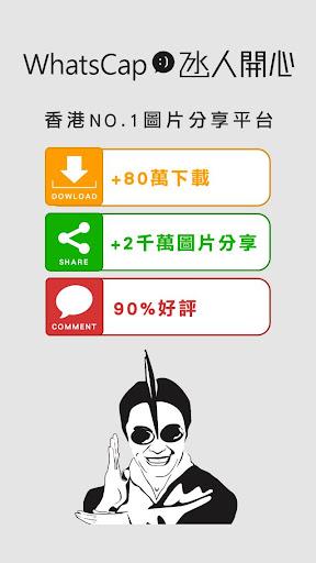 WhatsCap 氹人開心:搞笑圖片 *新增中秋賀語及燈謎