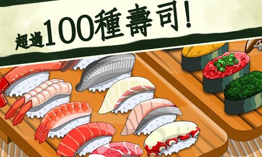 玩免費休閒APP|下載[好玩遊戲] - 壽司朋友 Sushi Game app不用錢|硬是要APP