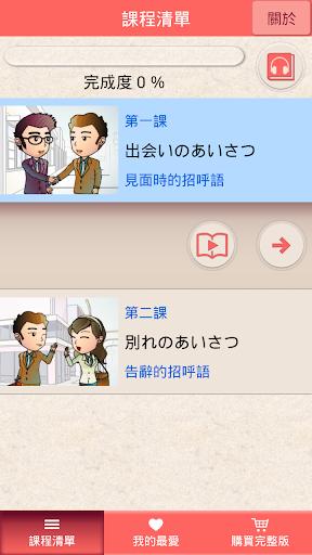 即學即用生活日本語1