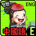 Chinese Words (E) icon