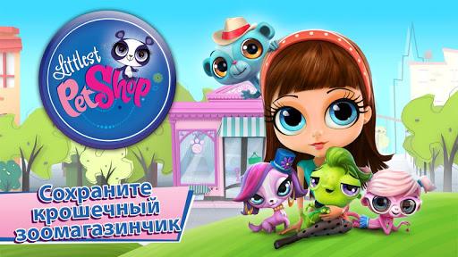Игра Littlest Pet Shop для планшетов на Android