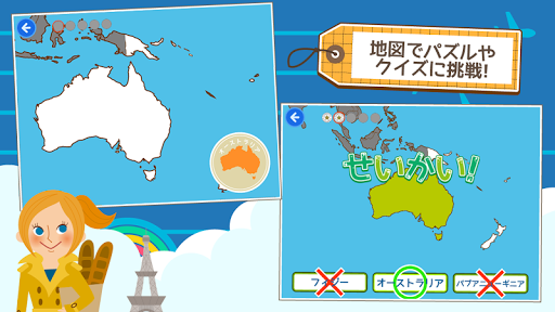 無料教育Appのタッチ!うごくちずこっきFREE-子供向け地図・国旗アプリ-|記事Game