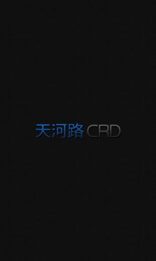 天河路.CRD